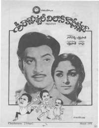 March 1976 Telugu Chandamama magazine page 66