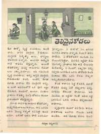 March 1976 Telugu Chandamama magazine page 29