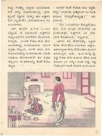 March 1976 Telugu Chandamama magazine page 31