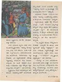 March 1976 Telugu Chandamama magazine page 12