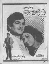 March 1976 Telugu Chandamama magazine page 63