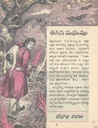March 1976 Telugu Chandamama magazine page 19