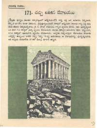 March 1976 Telugu Chandamama magazine page 33