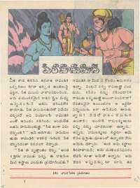 March 1976 Telugu Chandamama magazine page 51