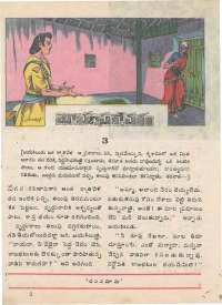 March 1976 Telugu Chandamama magazine page 11