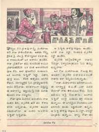 March 1976 Telugu Chandamama magazine page 39