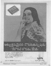 March 1976 Telugu Chandamama magazine page 64