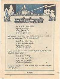 March 1976 Telugu Chandamama magazine page 59
