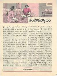 March 1976 Telugu Chandamama magazine page 34