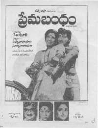 March 1976 Telugu Chandamama magazine page 65