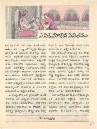 March 1976 Telugu Chandamama magazine page 43
