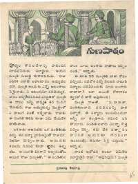 March 1976 Telugu Chandamama magazine page 45