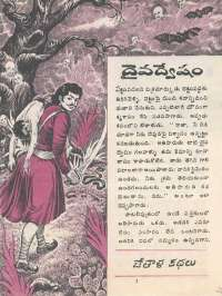 September 1976 Telugu Chandamama magazine page 21