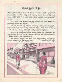 September 1976 Telugu Chandamama magazine page 29