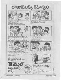 September 1976 Telugu Chandamama magazine page 70