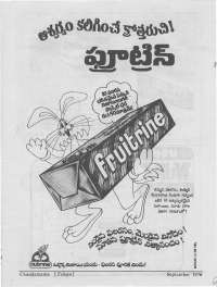 September 1976 Telugu Chandamama magazine page 65