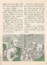 September 1976 Telugu Chandamama magazine page 47