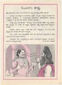September 1976 Telugu Chandamama magazine page 49