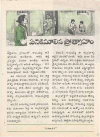 September 1976 Telugu Chandamama magazine page 39