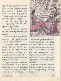 September 1976 Telugu Chandamama magazine page 33