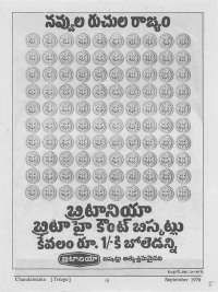 September 1976 Telugu Chandamama magazine page 5