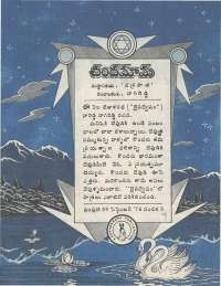 September 1976 Telugu Chandamama magazine page 9