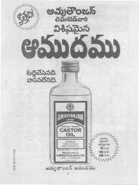 September 1976 Telugu Chandamama magazine page 4