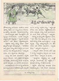 September 1976 Telugu Chandamama magazine page 43