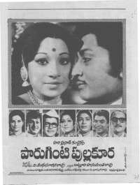 September 1976 Telugu Chandamama magazine page 71