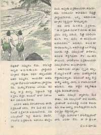 September 1976 Telugu Chandamama magazine page 22