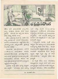 September 1976 Telugu Chandamama magazine page 50