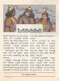 September 1976 Telugu Chandamama magazine page 53