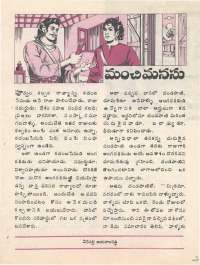 September 1976 Telugu Chandamama magazine page 25