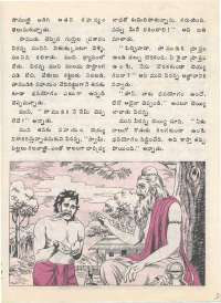 September 1976 Telugu Chandamama magazine page 37