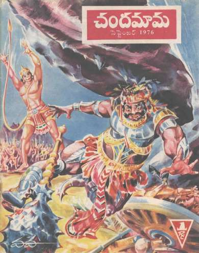 September 1976 Telugu Chandamama magazine cover page