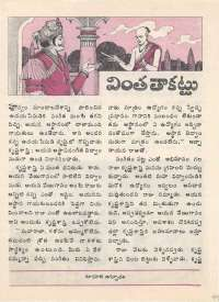 September 1976 Telugu Chandamama magazine page 45