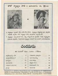 September 1976 Telugu Chandamama magazine page 64