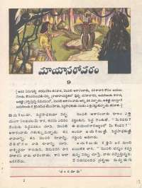 September 1976 Telugu Chandamama magazine page 13
