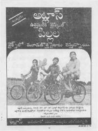 September 1976 Telugu Chandamama magazine page 6