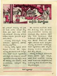December 1976 Telugu Chandamama magazine page 41