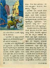 December 1976 Telugu Chandamama magazine page 16