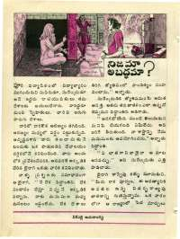 December 1976 Telugu Chandamama magazine page 48