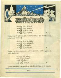 December 1976 Telugu Chandamama magazine page 8