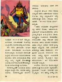 December 1976 Telugu Chandamama magazine page 56