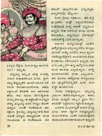 December 1976 Telugu Chandamama magazine page 32