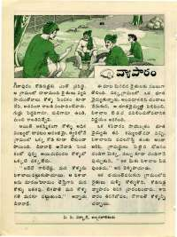 December 1976 Telugu Chandamama magazine page 26