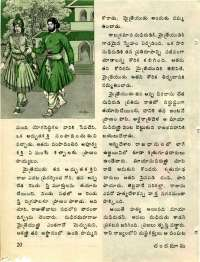 December 1976 Telugu Chandamama magazine page 22