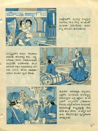 December 1976 Telugu Chandamama magazine page 61