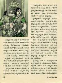 December 1976 Telugu Chandamama magazine page 34