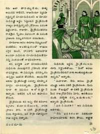 December 1976 Telugu Chandamama magazine page 23